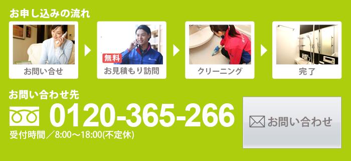 0120-365-266